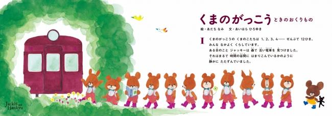「えほんトレイン ジャッキー号」のオリジナルストーリー『ときのおくりもの』(一部抜粋)