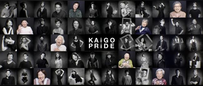 KAiGO PRiDE キービジュアル