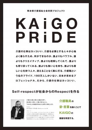 KAiGO PRiDE ステートメント