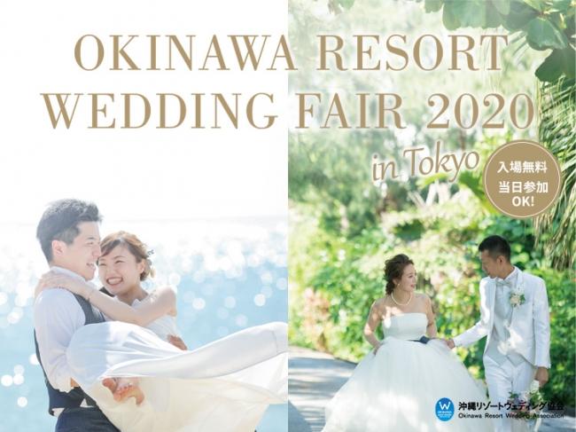 沖縄リゾートウェディングフェアin東京2020 沖縄結婚式やフォトウェディングの相談ができる。旅費の相談、空き状況の相談も