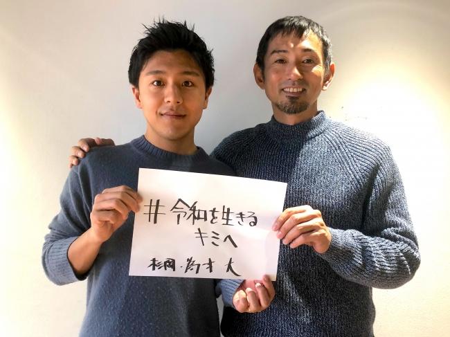 当社株主 為末大さん(右)とCEO 杉岡侑也(左)