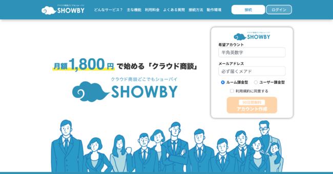 初期0円、月1,800円(税抜)で使える!→→90日の無料期間をご用意。