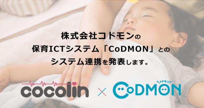株式 会社 コドモン