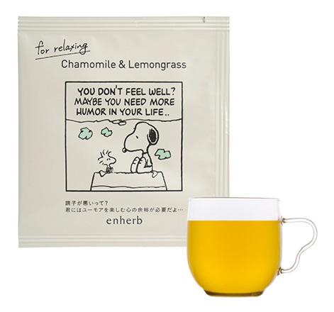 [カモミール&レモングラス]調子が悪いって?君にはユーモアを楽しむ心の余裕が必要だよ…