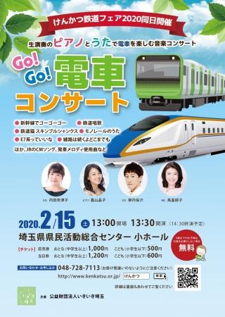 Go!Go!電車コンサート