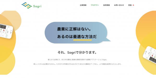 SAgriのアプリケーションプレリリース画面が3月初旬より公開。