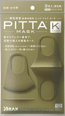 マスク 予約 ピッタ