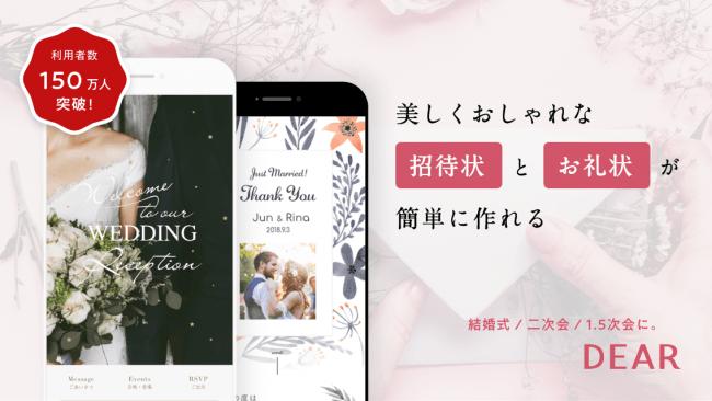 結婚式のWeb招待状 DEAR アプリ説明