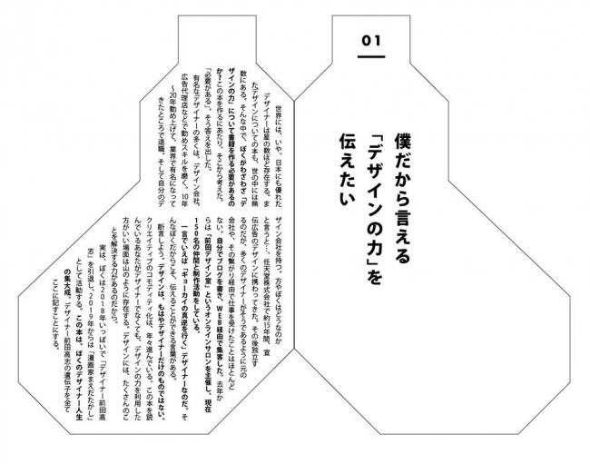 NASU本ビジネス書部分サンプルページ