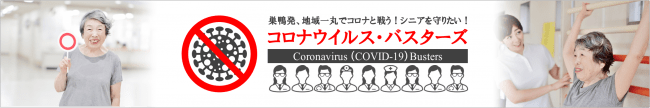 高齢者に特化したコロナウイルス予防策サイト
