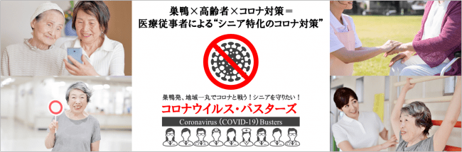 高齢者をコロナウイルスから守る活動=コロナウイルス・バスターズ