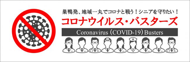 コロナウイルス・バスターズ、ロゴ