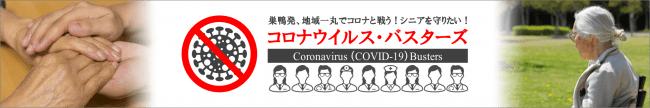 医療従事者によるコロナ対策・情報発信