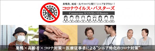 巣鴨の高齢者向けコロナウイルス対策集