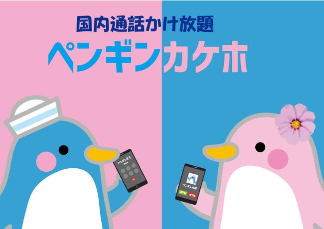 モバイル ペンギン