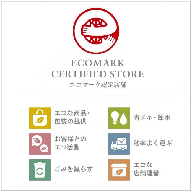 エコマーク認定店舗の表示
