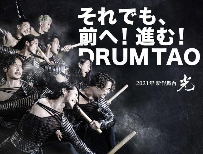 #drumtao