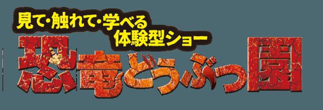 「恐竜どうぶつ園」ロゴ