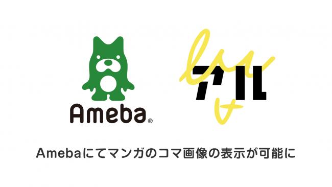芸能人 アメーバ