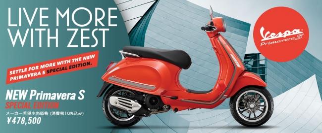 Primavera S 125 ABS Special Edition
