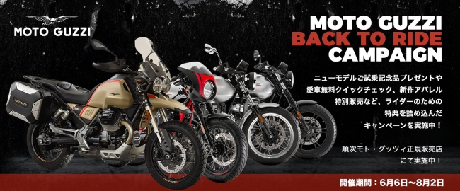 MOTO GUZZI Back to Ride Campaign
