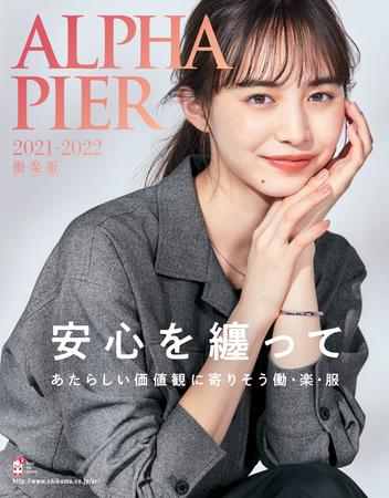 カバーモデルは、女優、モデル、タレントとマルチに活躍する井桁弘恵さん