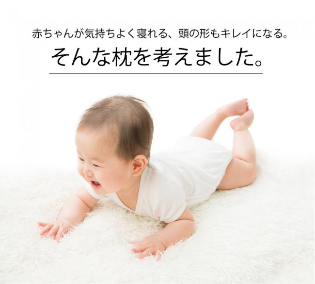 新素材 赤ちゃんの汗ムレや吐き戻しに悩むママパパに 本当に洗える赤ちゃん枕 誕生 株式会社ユニバーサル物産のプレスリリース