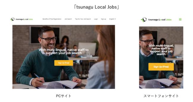 tsunagu Local Jobsサイトイメージ