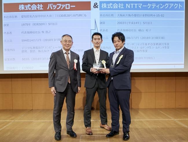 センター表彰部門「テクノロジー部門賞」(右から)NTTマーケティングアクト MiraiZ松山の八倉 洋平、バッファロー社様、表彰プレゼンターのコムデザイン社様