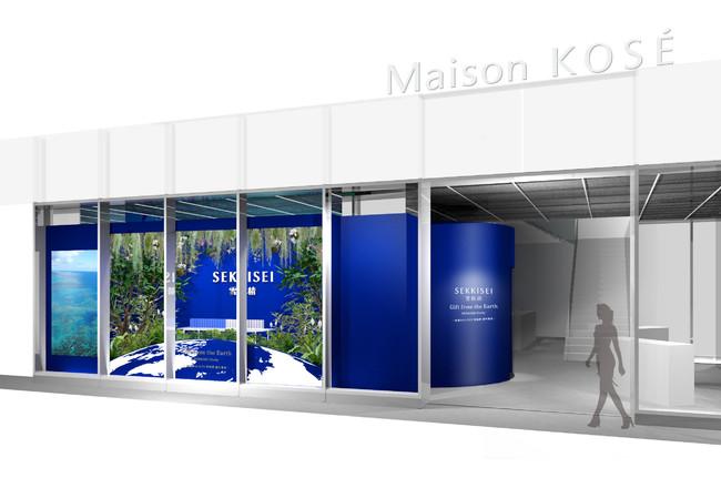 Maison KOSE店舗外観 イメージ