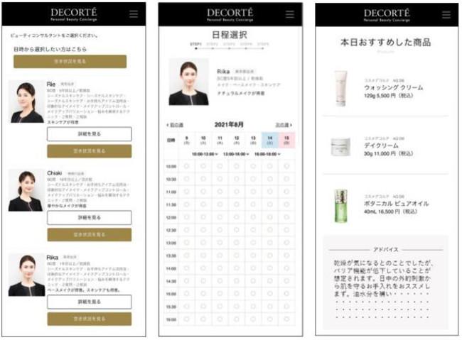 【BCの選択画面(左・中央)とデジタルカルテ(右)のイメージ】