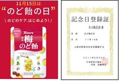 ※日本記念日協会認定