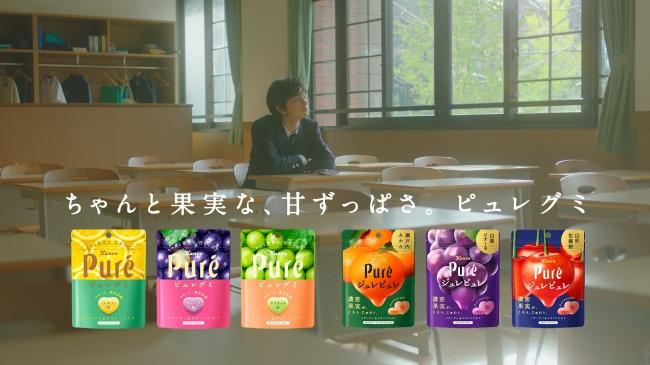 ピュレグミ × 君月 タイアップCM