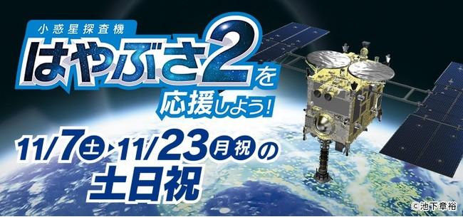 小惑星探査機「はやぶさ2」を応援しよう!