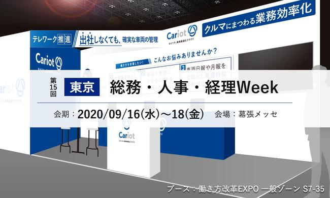 モビリティ業務最適化クラウドCariotが「第15回[東京]総務・人事・経理Week:働き方改革EXPO」に出展します