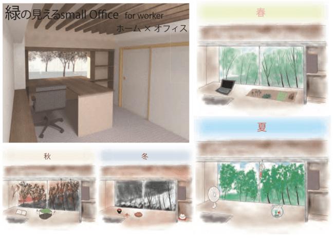 湯沢の中心地が一望できる環境を生かしたリノベーション案(芝工大・佐藤ゼミより)