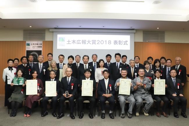 「土木広報大賞2018」表彰式