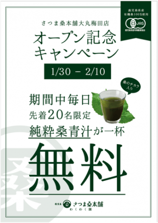 オープン記念キャンペーン開催中(120-210)