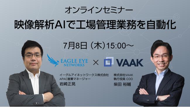 <工場・物流向け無料オンラインセミナー>イーグルイネットワークス社とVAAK社の共同開催!