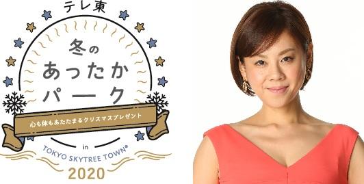 (左)テレ東 冬のあったかパーク2020 in TOKYO SKYTREE TOWN(R)のロゴ (右)あったかフードコート公式アンバサダーの高橋真麻さん