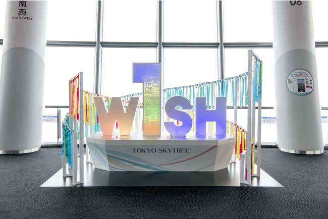天望デッキ フロア350に設置された新モニュメント「W1SH RIBBON」
