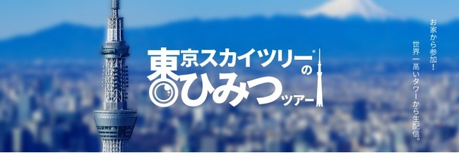 「東京スカイツリーのひみつツアー」メインビジュアル