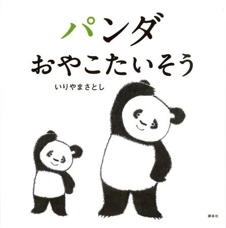 『パンダおやこたいそう』 作・いりやまさとし 講談社