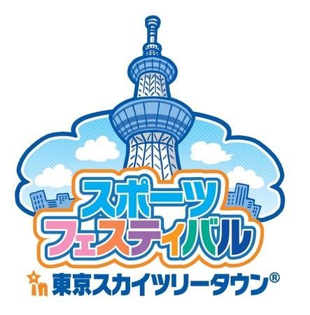 スポーツフェスティバル ロゴ
