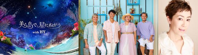 左:美ら島で、星にねがう with HY/中央:沖縄出身のミュージシャン・HY/右:クリス智子さん