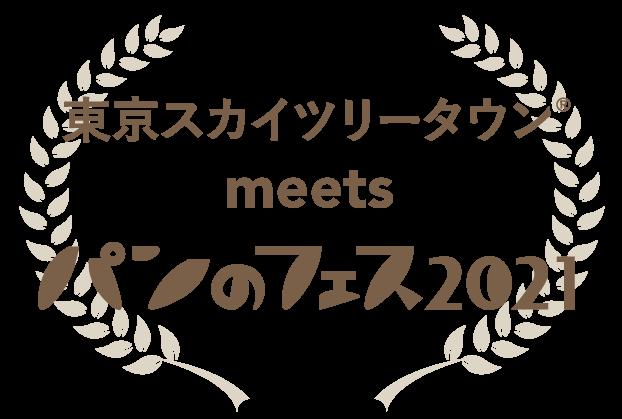 東京スカイツリータウン(R) meets パンのフェス2021(ロゴ)