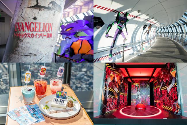 EVANGELION トウキョウスカイツリー(R)計画 (C)カラー (C)TOKYO-SKYTREE