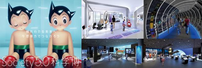 Society 5.0科学博キービジュアルと展示会場のイメージ (C)Tezuka Productions