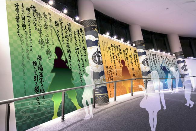 〈伍〉 折り返しエリア2. (C)吾峠呼世晴/集英社・アニプレックス・ufotable (C)TOKYO-SKYTREE