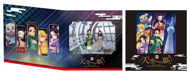 オリジナル台紙 (C)吾峠呼世晴/集英社・アニプレックス・ufotable (C)TOKYO-SKYTREE